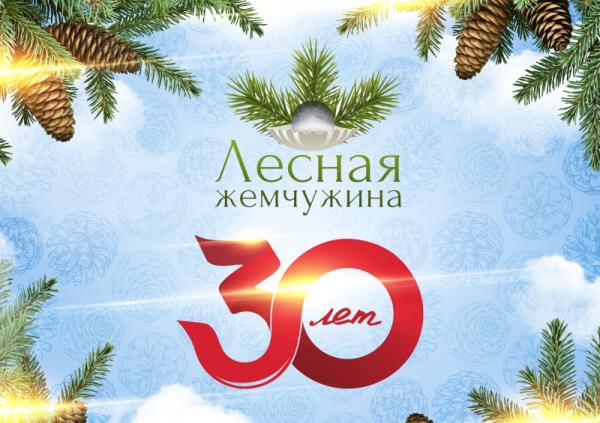 30_let_zhemchuzhina.png